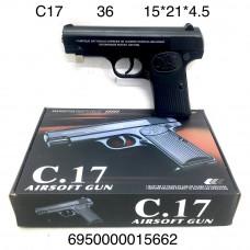 C17 Пистолет пневматика (металл), 36 шт. в кор.