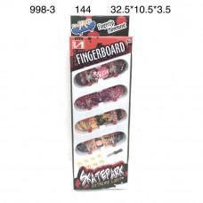 998-3 Набор скейтов для пальцев 4 шт. 144 шт в кор.