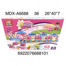 MDX-A6688 Конструктор для малышей Буквы 83 дет., 36 шт. в кор.