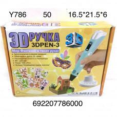 Y786 3D Ручка, 50 шт. в кор.