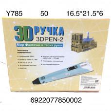 Y785 3D Ручка, 50 шт. в кор.