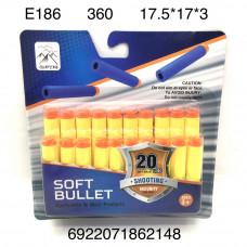 E186 Мягкие пульки для бластера 20 шт. в наборе, 360 шт. в кор.