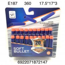 E187 Мягкие пульки для бластера 20 шт. в наборе, 360 шт. в кор.