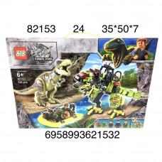 82153 Конструктор Дино 526 дет., 24 шт. в кор.
