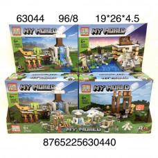 63044 Конструктор Мой мир 8 шт в блоке, 96 шт в кор.