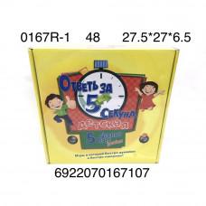 0167R-1 Настольная игра Ответь за 5 секунд 48 шт в кор.