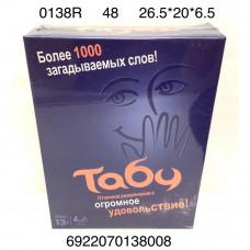 0138R Настольная игра Табу 48 шт в кор.