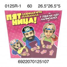 0125R-1 Настольная игра Пятница 60 шт в кор.