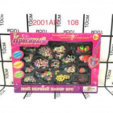 2001AR Набор для плетения браслетов, 108 шт. в кор.