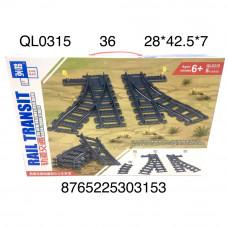 QL0315 Конструктор Рельсы 8 дет., 36 шт. в кор.