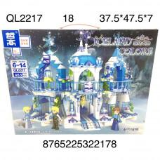 QL2217 Конструктор Холод 463 дет., 18 шт. в кор.