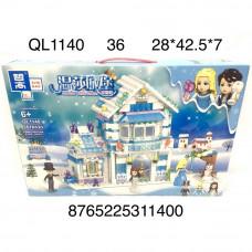 QL1140 Конструктор для девочек 351 дет., 36 шт. в кор.