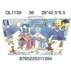 QL1139 Конструктор для девочек 376 дет., 36 шт. в кор.