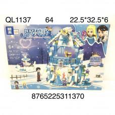 QL1137 Конструктор для девочек 249 дет., 64 шт. в кор.