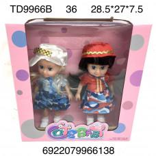 TD9966B Кукла 2 шт. в наборе, 36 шт. в кор.