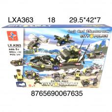 LXA363 Конструктор Полиция 544 дет., 18 шт. в кор.
