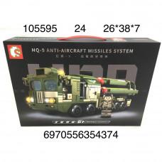 105595 Конструктор Военная машина, 24 шт. в кор.