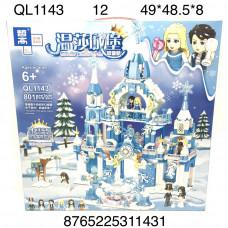 QL1143 Конструктор Холод 801 дет., 12 шт. в кор.