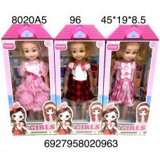 8020A5 Кукла Girls 96 шт в кор.