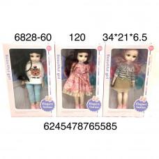 6828-60 Кукла красивая Girls, 120 шт. в кор.