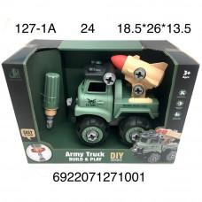 127-1A Машинка конструктор с отвёрткой, 24 шт. в кор.