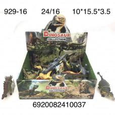 929-16 Динозавры 16 шт. в блоке, 24 шт. в кор.