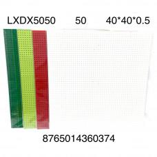 LXDX5050 Конструктор площадка, 50 шт. в кор.