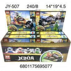 JY-507 Конструктор Ниндзя 8 шт. в блоке, 240 шт. в кор.