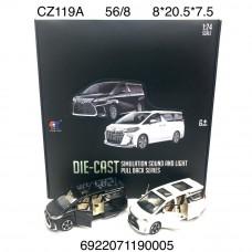 CZ119A Модельки машин 8 шт. в блоке, 56 шт в кор.