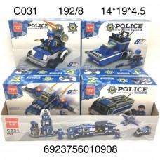 C031 Конструткор Полиция 8 шт в блоке, 192 шт в кор.
