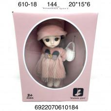 610-18 Кукла girl 144 шт в кор.