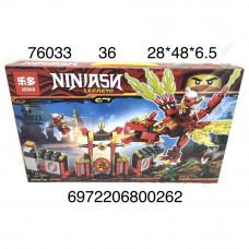 76033 Конструктор Ниндзя 346 дет. 36 шт в кор.