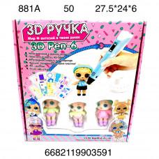 881A 3d Ручка 50 шт в кор.
