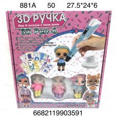 881A 3D Ручка с куклой 50 шт в кор.