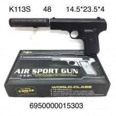 K113S Пистолет с глушителем (металл), 48 шт. в кор.