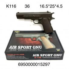 K116 Пистолет пневматика (металл), 36 шт. в кор.