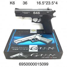 K6 Пистолет пневматика (металл), 36 шт. в кор.