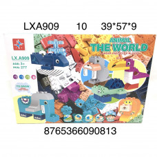 LXA909 Конструктор для малышей 3+ 277 дет., 10 шт. в кор.