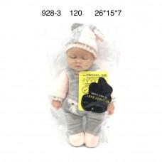 928-3 Малыш Пупс 120 шт в кор.