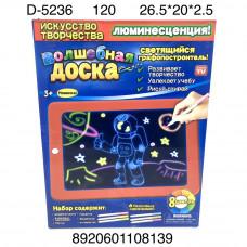 D-5236 Волшебная доска для рисования, 120 шт. в кор.