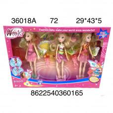 36018A Куклы Фея 3 шт. в наборе, 72 шт. в кор.