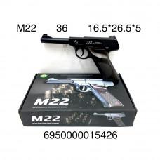 M22 Пистолет пневматика (металл), 36 шт. в кор.