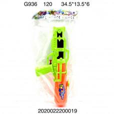 G936 Водное оружие, 120 шт. в кор.
