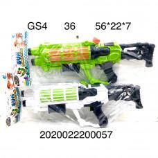 GS4 Водное оружие, 36 шт. в кор.