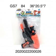 GS7 Водное оружие, 84 шт. в кор.