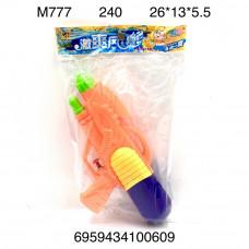M777 Водное оружие, 240 шт. в кор.