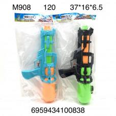 M908 Водное оружие, 120 шт. в кор.