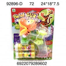 62896-D Мыльные пузыри Пистолет тигруля, 72 шт. в кор.