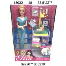 18032 Кукла Доктор, 48 шт.в кор.