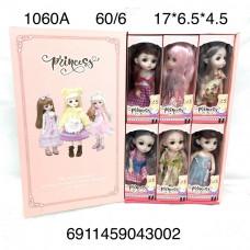 1060A Кукла Прицесса 6 шт. в блоке, 60 шт. в кор.